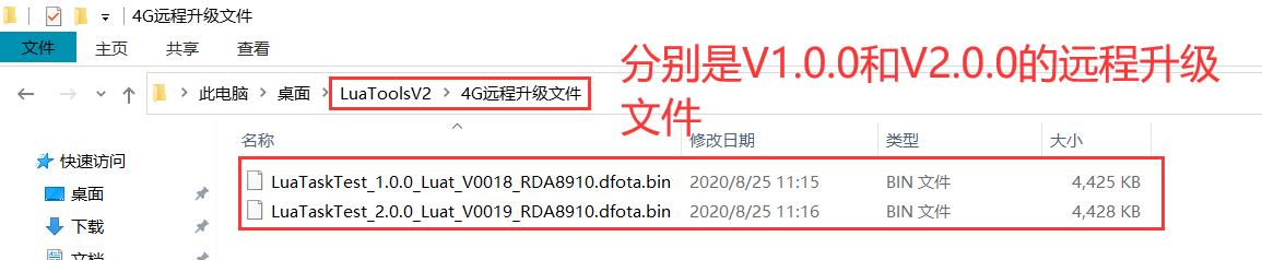 远程升级文件