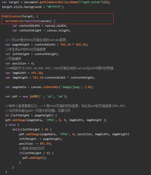 前端处理html转pdf基础