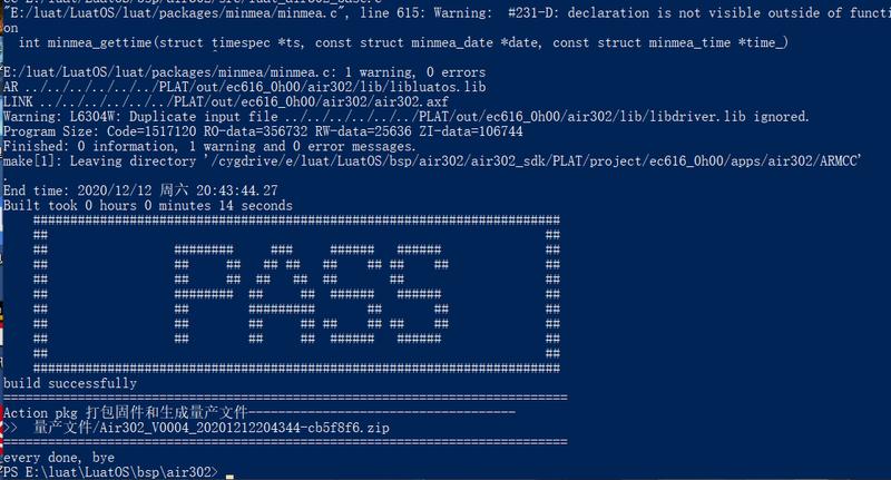 Air302自定义编译ec固件教程