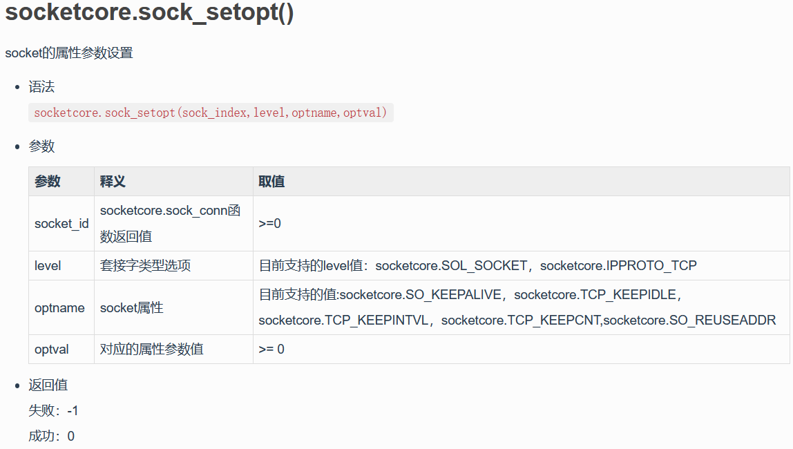 合宙Lua版本cat1模块如何维持socket连接不掉线